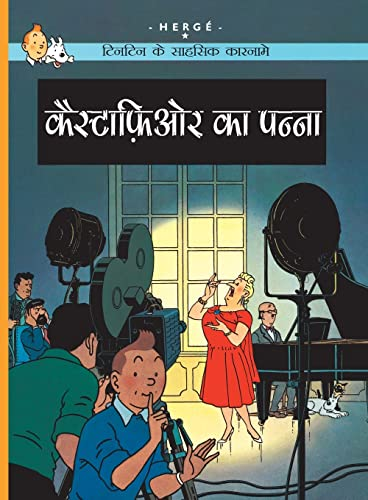 9789380070650: TINTIN: The Castafiore Emerald (hindi)