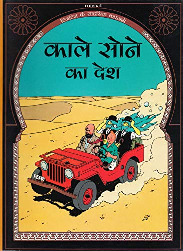Tintin: Land Black Gold (Hindi): Herge