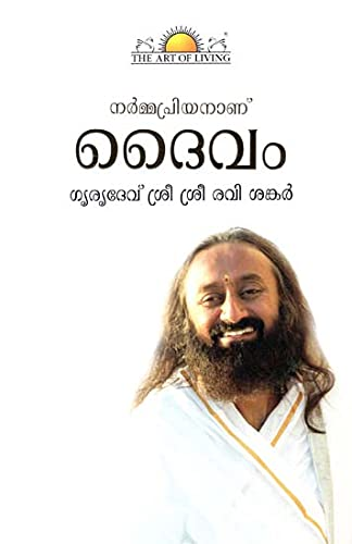 God Loves Fun --Malayalam: Sri Sri Ravi