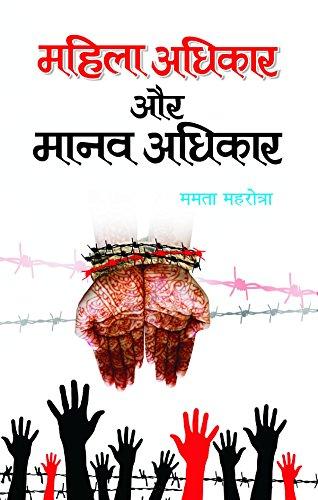 Mahila Adhikar Aur Manav Adhikar: Mamta Mahrotra