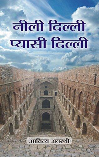Neeli Delhi Pyasi Delhi: Aditya Awasthi