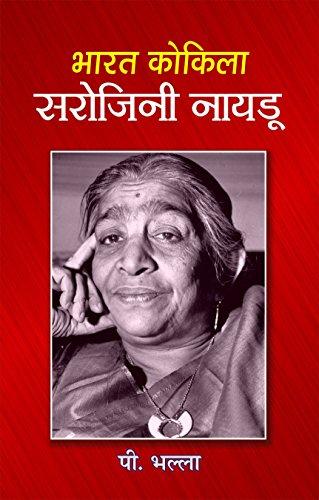 BHARAT KOKILA SAROJINI NAIDU(Hindi): DISHA GULATI