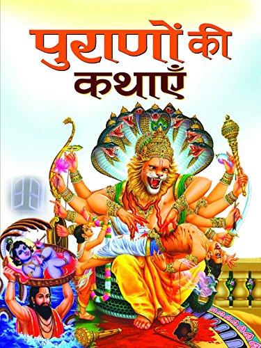 9789380186085: Puranon Ki Kathayen