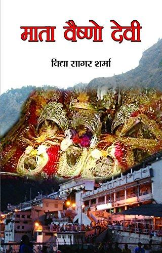 9789380186238: Mata Vaishno Devi