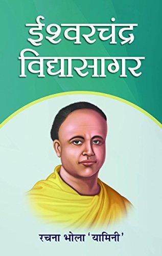 Ishwar Chandra Vidyasagar: Rachna Bhola Yaminee