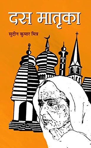 Das Matrika: Sudeen Kumar Mitra