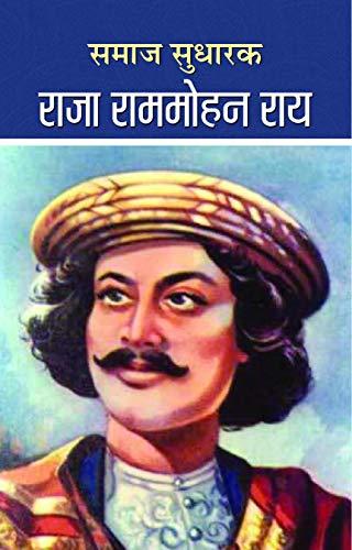 Samaj Sudharak Raja Rammohan Roy: Mamta Jha