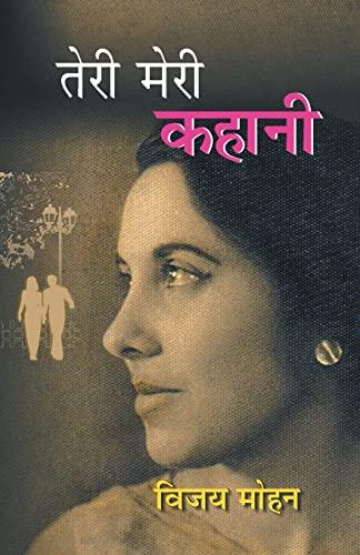 Teri Meri Kahani: Vijay Mohan