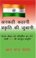 Ankahi Kahani Prakruti Ke Jubane,First Part[Pod]: Gyan Chand Yadav