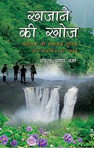 Khajane Ki Khoj: Ravindra Pratap Verma