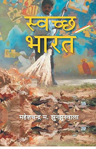 Swachch Bharat: Maheshchandra M. Jhunjhunwala