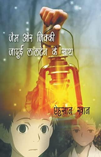 9789380222851: Jam Aur Jikky Jadui Lantern Ke Sath [Paperback] [Jan 01, 2016] Ahsan Khan