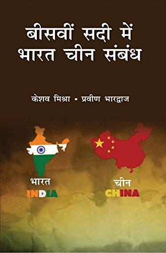 Biswi Sadi Mein Bharat Chin Sambandh: Keshav Mishra, Pravin