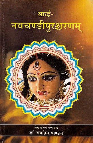 9789380326672: Navchandi Purashchranam: Sardha