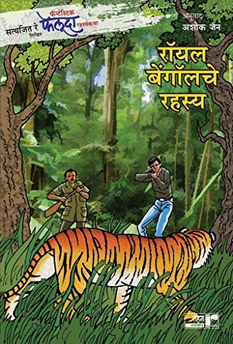 9789380361116: Satyajit Ray Likhit Fantastic Feluda Rahasyakatha : Royal Bengal Rahasya (Marathi Edition)