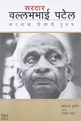 9789380361918: Sardar Vallabhbhai patel- Bharatacha Poladi Purush (Marathi Edition)