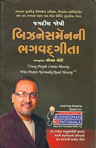 Businessmanni Bhagvad Gita): JAGDISH JOSHI)