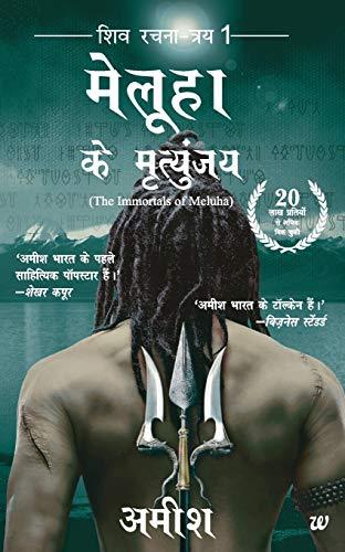 9789380658827: Meluha Ke Mritunjay (Immortals of Meluha Hindi) - HINDI (Hindi Edition)