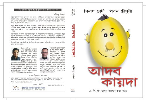 9789380710099: Adaob kayada(Bengali Translation of Broom & Groom)