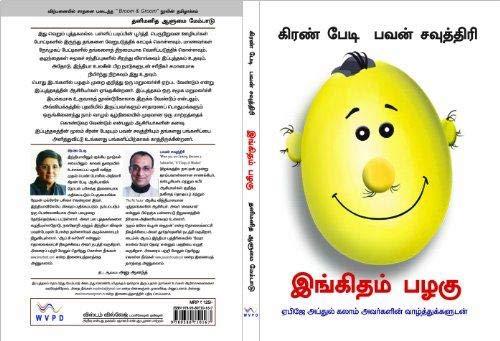9789380710167: INGITHAM PAZHAGU(Tamil Translation of Broom & Groom)