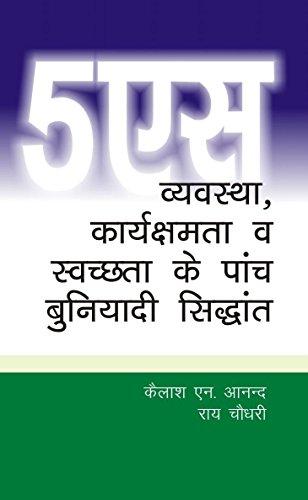 5s - Vyavastha, Karyashamta Va Swachhtha Ke: Kailash Anand And