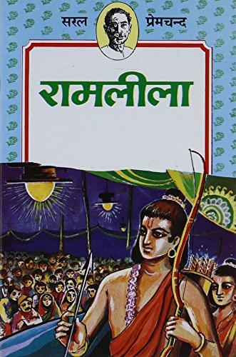 Ramleela(In Hindi): Premchand