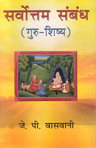 Sarvottam Sambandh: J.P.VASWANI