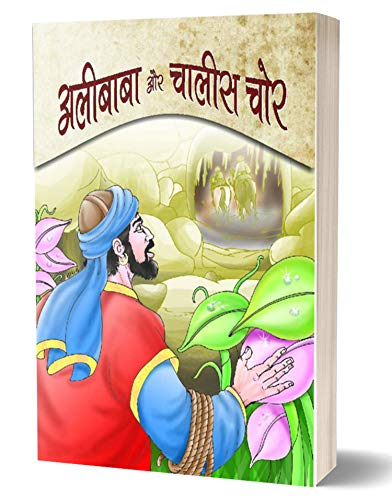 9789380823065: ALIBABA AUR CHALIS CHOR (Hindi Edition)
