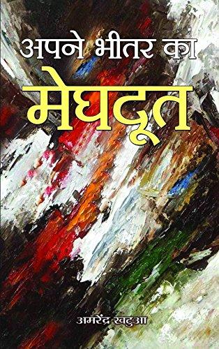 Apane Bheetar Ka Meghdoot: Amarendra Khatua