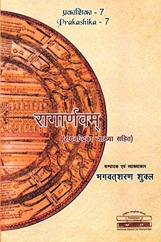 Ragarnavam: (With Ragacandrika Vyakhya), (in Hindi), (Prakashika: Bhagavatsharan Shukla (ed.)