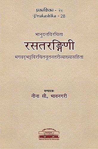 Rasatarangini of Bhanudatta with Nutanatari commentary by: Bhavnagari, Nina C