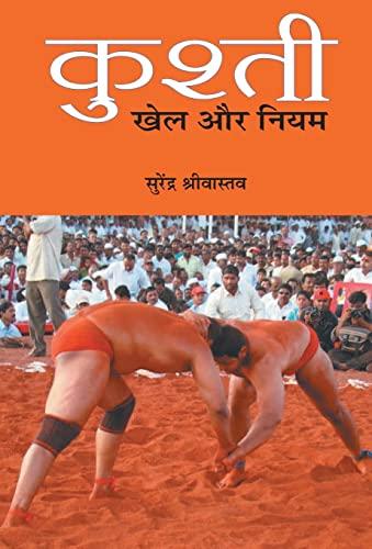KUSHTI : KHEL AUR NIYAM(Hindi): SURENDRA SHRIVASTAVA