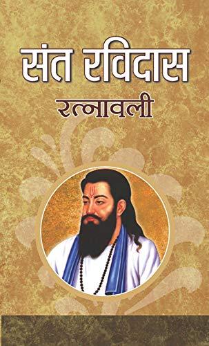 Sant Ravidas Ratnawali: Mamta Jha