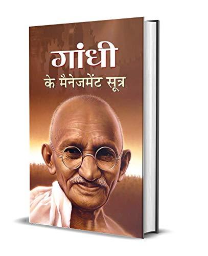 GANDHI KE MANAGEMENT SOOTRA: Mamta Jha