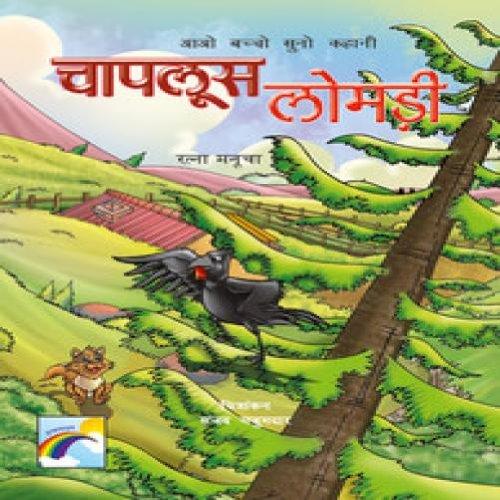 Aao Bachchon Suno Kahani: Chaaploos Lomri (in: Ratna Manucha