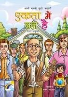 Aao Bachchon Suno Kahani - Ekta Me: Ratna Manucha