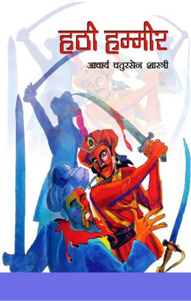 Hathi Hammir - (In Hindi): Acharya Chatursen Shashtri