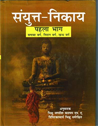 9789380852348: Neha Publishers & Distributors Sanyut Nikay(2 Vol)