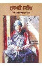 9789380854809: Sukhmani Steek (Punjabi)