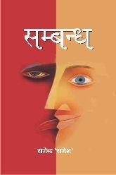 Sambandh: Rajendra Rajesh