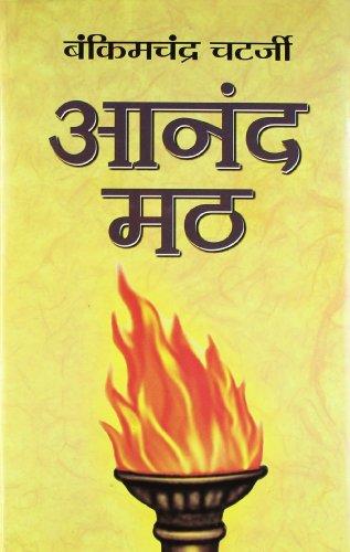 9789381063477: Anandmath (Hindi Edition)