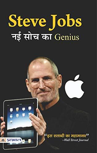 Steve Jobs Nayi Soch Ka Genius: Mamta Jha