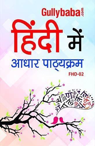 Hindi Me Adhar Pathyekram: Dinesh Verma, Anita
