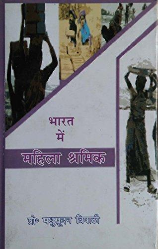 Bharat Me Mahila Shramik: Madhusudan Tripathi