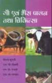 Gau evam Bhains Palan tatha Chikitsa (In: Kiran Kumari,S.P. Tiwari,M.K.