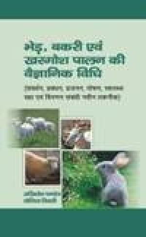 Bhed Bakri evam Khargosh Palan kee Vigyanik Vidhi (In Hindi): Akhilesh Pandey,Yogita Tiwari