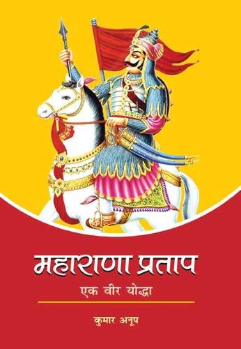 Maharana Pratap: Ek Veer Yodha (Hindi): Kumar Anup