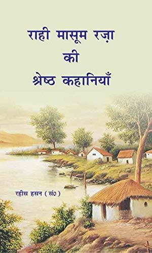 Rahi Masoom Raza Ki Shreshth Kahaniya (Hindi): Rahis Hasan