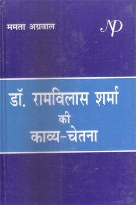 Dr. Ramvilas Sharma ki Kavya Chetna: Agrawal, Mamta