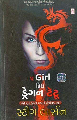 9789381336076: ( girl (The Girl With Dragon Tattoo) (Gujarati Edition)